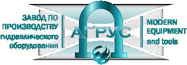 Гидравлическое оборудование Агрус - производство и реализация насосных станций, гидравлических домкратов!
